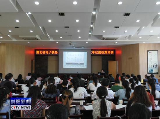 县税务局开展电子税务局操作暨个人所得税改革过...